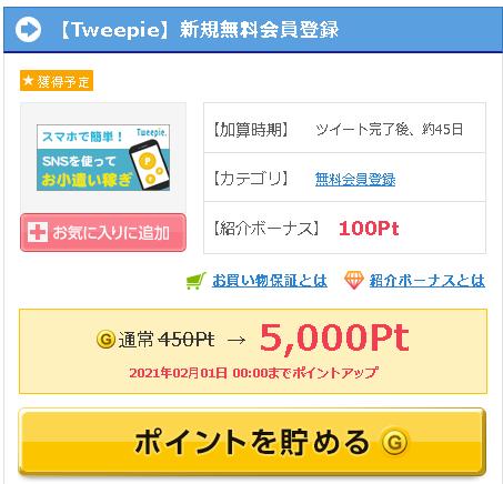 ゲットマネーから新規登録で500円相当のポイント