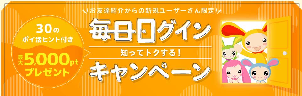 【ワラウ】毎日ログインキャンペーン!