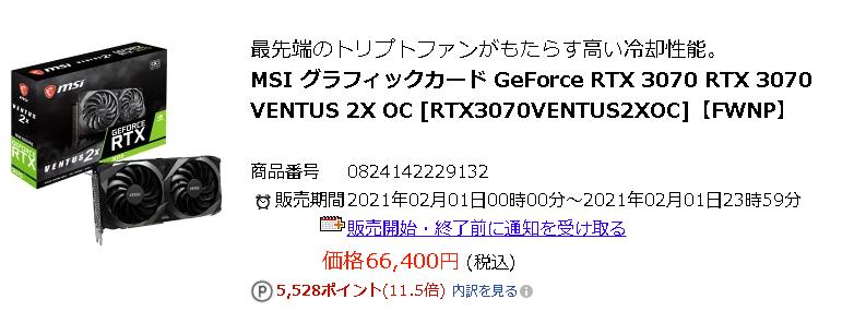 MSI グラフィックカード GeForce RTX 3070 RTX 3070 VENTUS 2X OC