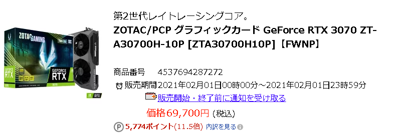 ZOTAC/PCP グラフィックカード GeForce RTX 3070 ZT-A30700H-10P