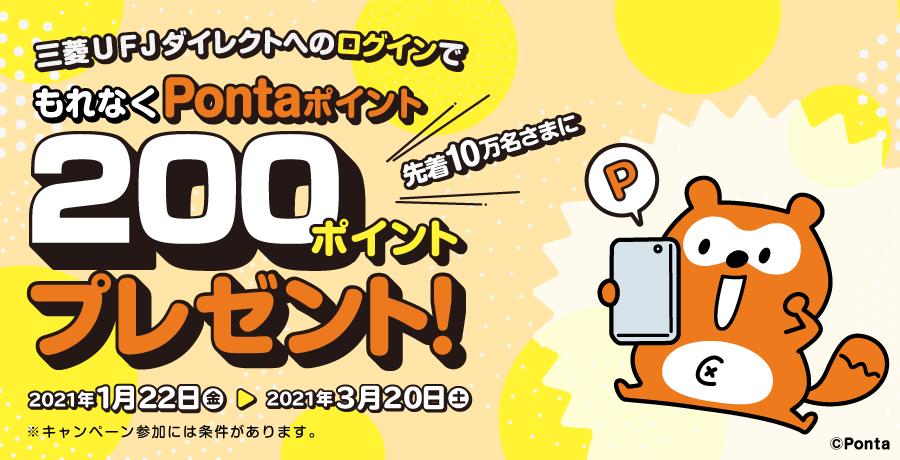 三菱UFJダイレクトへログインでPontaポイント200ポイントプレゼント!