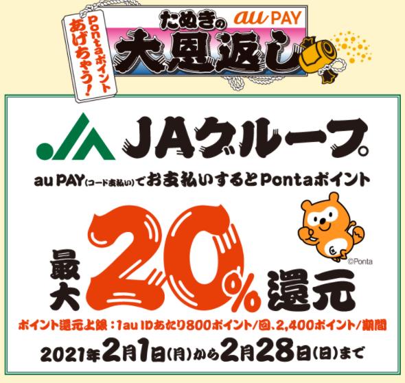 JAでau PAYを利用で最大20%還元