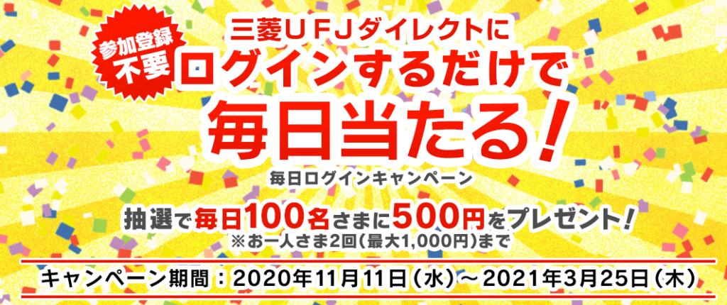 三菱UFJダイレクトへログインで毎日500円当たるチャンス!