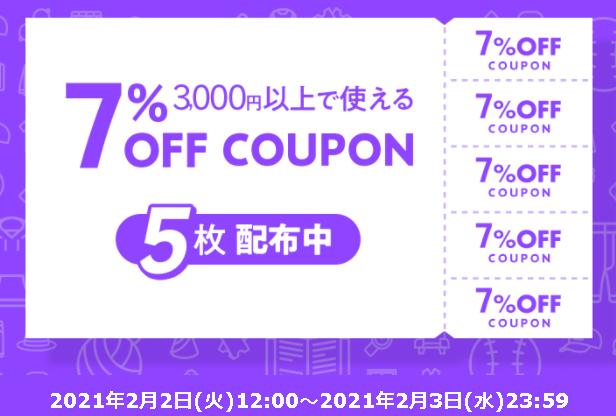 3,00円以上で使える7%OFFクーポン