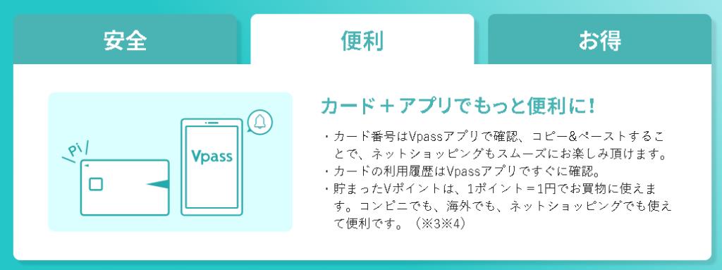 三井住友カードのカード会員用アプリ「Vpassアプリ」