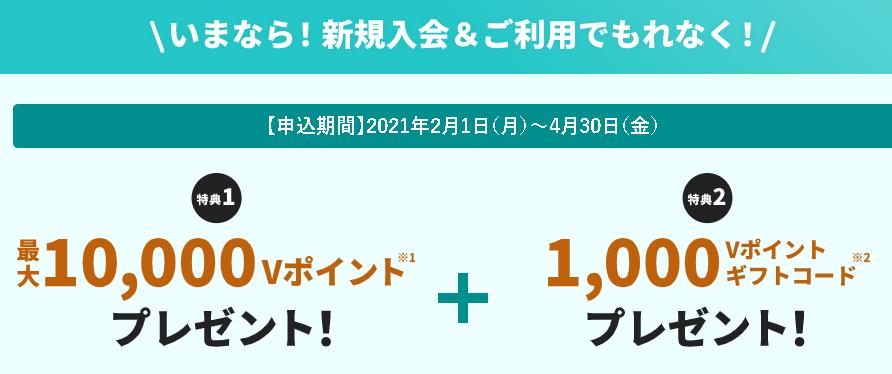 三井住友カード NLの新規発行で 最大11,000円相当プレゼントキャンペーン!!