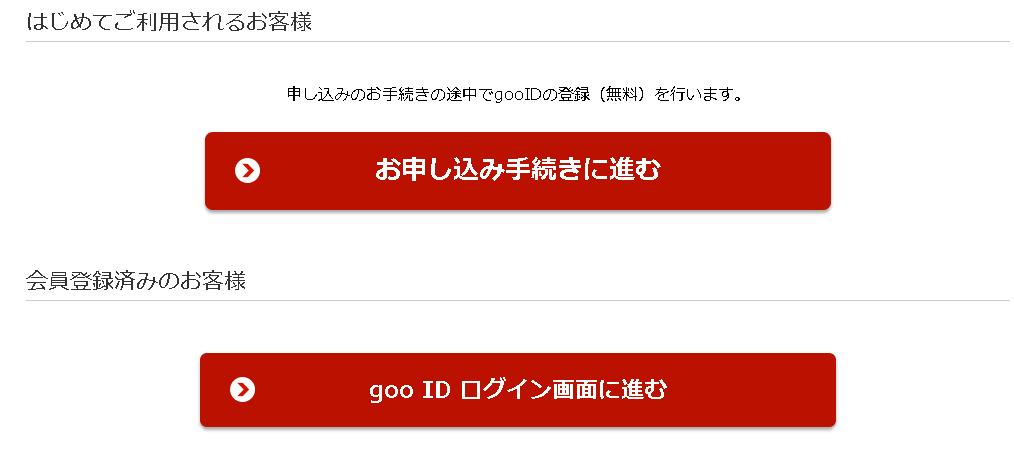 OCNモバイルONEgooIDの登録
