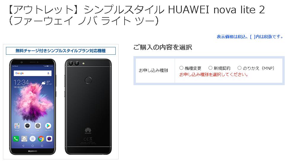 HUAWEI nova lite 2(アウトレット)が一括5,501円