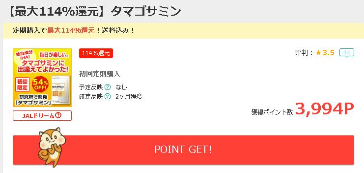 【最大114%還元】タマゴサミンをモッピー経由で購入で実質無料以上!!