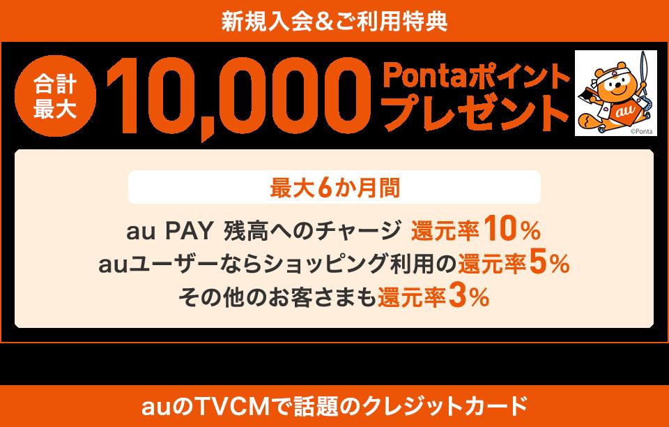 au PAY カード新規入会&利用で10,000Pontaポイントと5000円をゲット可能!!
