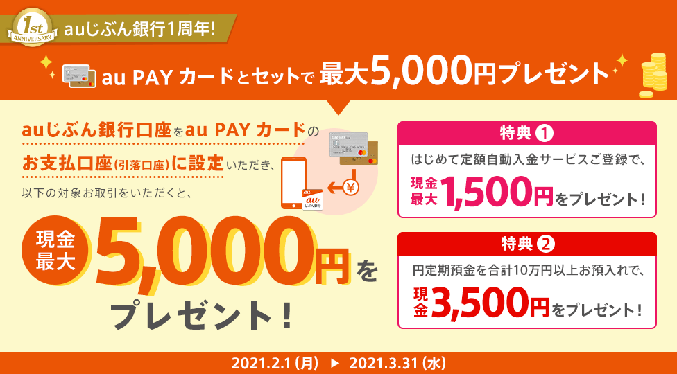 auじぶん銀行をau payカード紐づけと取引で最大5000円