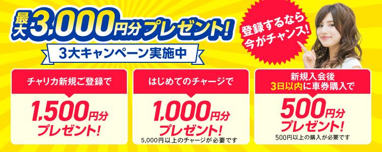 チャリカ新規入会キャンペーン】新規入会で最大3000円分プレゼント!