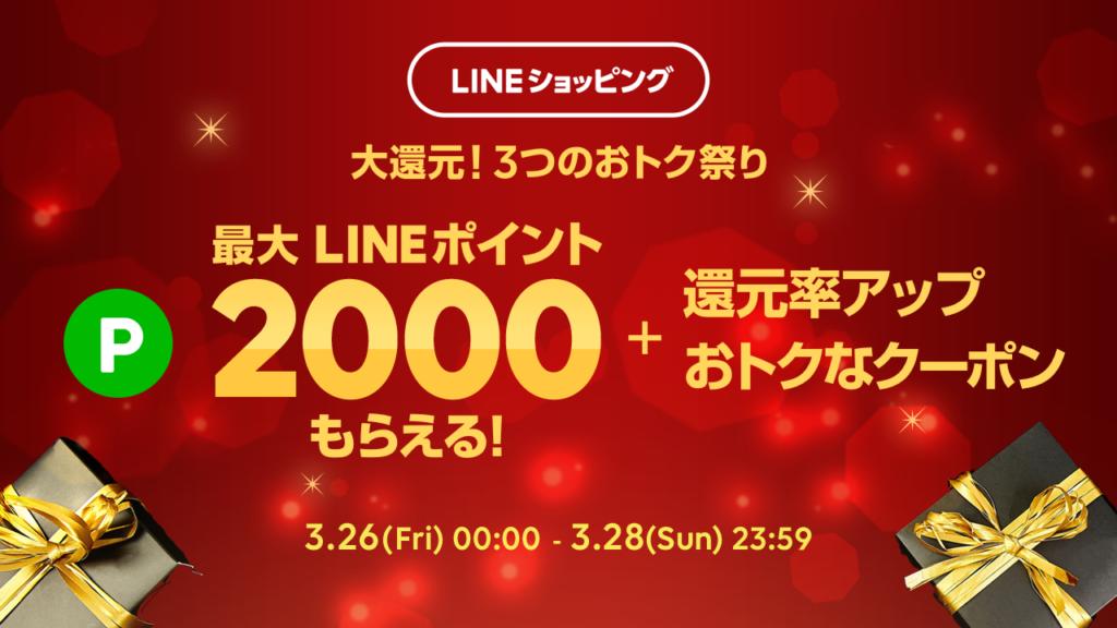 LINEショッピングで最大2000ポイント還元!キャンペーン