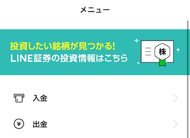 LINEポイントをLINE Pay経由でLINE証券口座へ入金手順