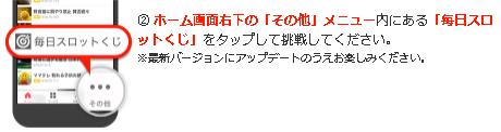 毎日スロットくじ(Yahoo! JAPANアプリ限定)