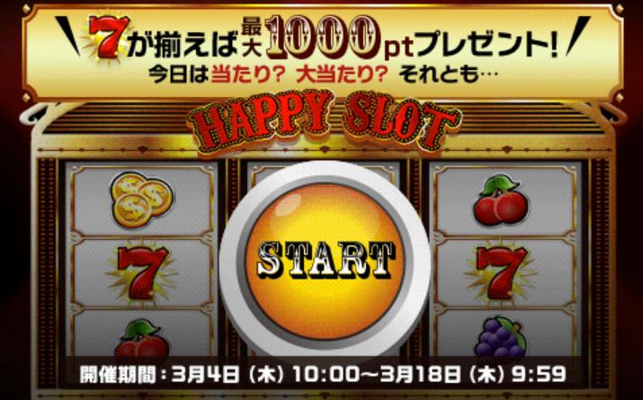 dマーケット ハッピースロットくじ【3/18】