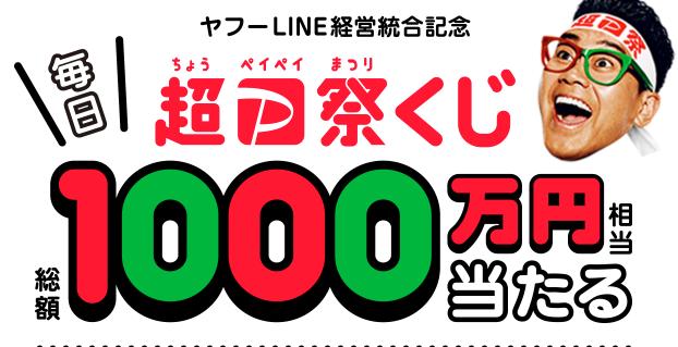 超PayPay祭くじ【3月28日】