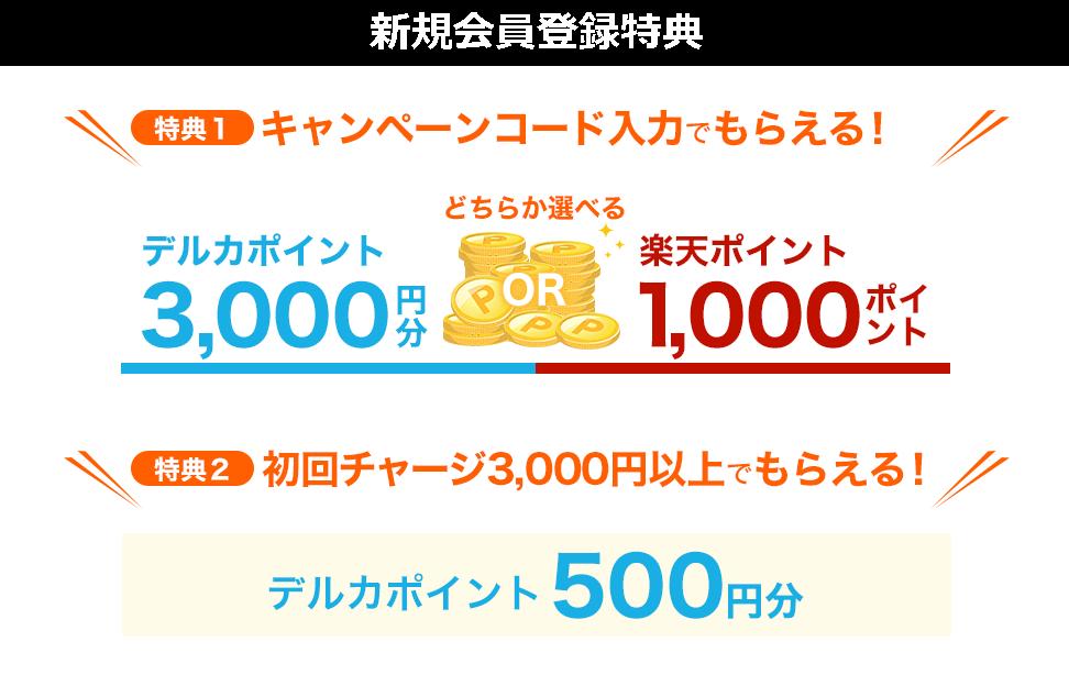 最大3,500円相当のポイントプレゼントキャンペーン!