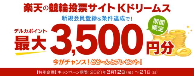 Kドリームス 新規会員登録で最大3,500円相当のポイントプレゼントキャンペーン!【3月21日まで】
