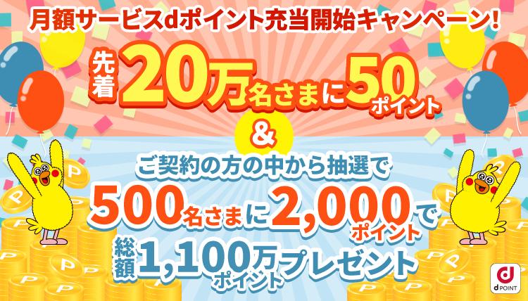月額サービスdポイント充当開始キャンペーン【1回のみ】
