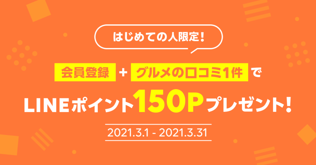 LINE CONOMIの新規登録キャンペーン