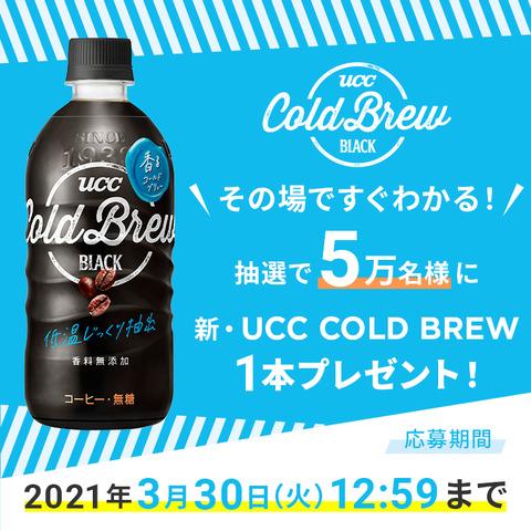 【無料引換券キャンペーン】UCC BLACK COLD BREW が5万名に当たる!