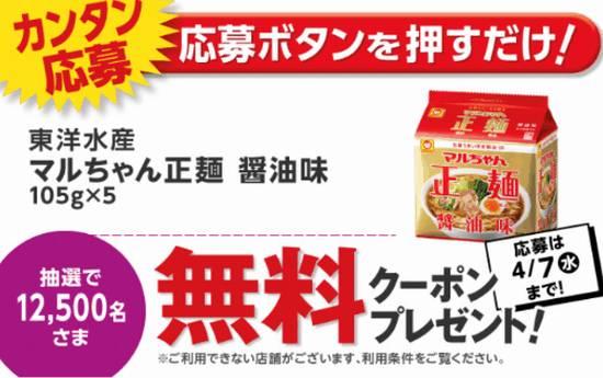 【4月7日まで】イオン お買物アプリ でマルちゃん正麺 醤油味や明治 ミルクチョコレート 等無料クーポンが合計約11万名様に当たるキャンペーン