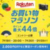 【楽天市場】お買い物マラソン│買えば買うほどポイントアップ!