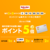 【楽天市場】毎月5と0のつく日は楽天カード利用でポイント5倍