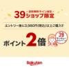 【楽天市場】送料無料ライン39キャンペーン|対象ショップ限定ポイント2倍